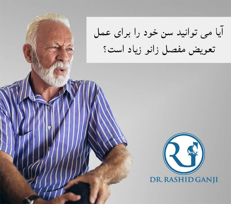 آیا سن شما برای عمل تعویض مفصل زانو زیاد است؟