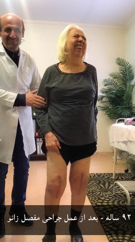 92 ساله - بعد از عمل جراحی مفصل زانو