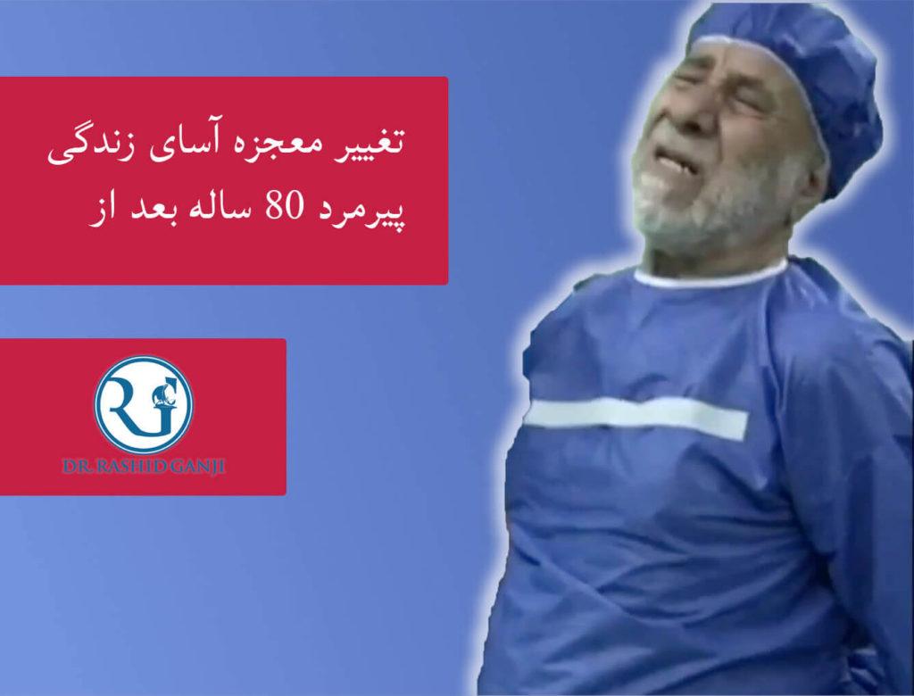 بیمار 80 ساتغییر زندگی پیرمرد بعد از عمل جراحی زانو.